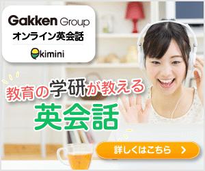 学研オンライン英会話Kiminiの評判・料金・受講コースなど